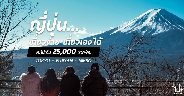 #JAPAN #TOKYO #FUJISAN #NIKKO #SOMPO #GOJAPAN #NokScoot #BigBird #บินไกลสบายกว่าราคาคุ้ม #โตเกียวเที่ยวฟินบินกับนกสกู๊ต #บินไกลสบายกว่าราคาคุ้ม #บินโตเกียวกับนกสกู๊ต #โตเกียว #ญี่ปุ่น #หน้าหนาว #หิมะ #ฟูจิซัง #เที่ยวญี่ปุ่น #เที่ยวญี่ปุ่นด้วยตัวเอง