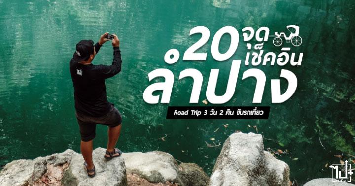 Drivemate, รถเช่า, เช่ารถ, Lampang, Road Trip, Road Trip Lampang, ลำปาง, เที่ยวลำปาง, ลำปางปลายทางฝัน, ลำปางเมืองต้องห้ามพลาด, นครลำปาง, เขลางค์นคร, ลำปางหนาวมาก, รถม้าลำปาง, วัดพระธาตุลำปางหลวง, สะพานโยงเมืองงาว, คาเฟ่ลำปาง, ที่พักลำปาง
